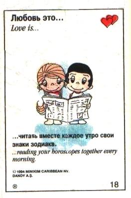 Love is... читать вместе каждое утро свой гороскоп